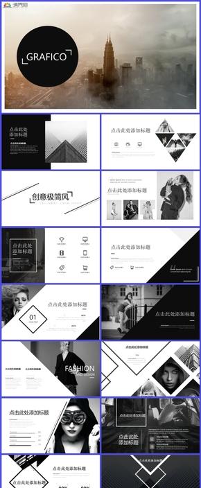 黑白創意歐美大氣雜志風商務PPT模板