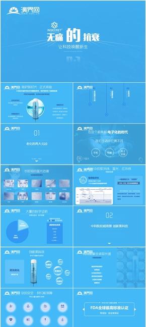 蓝色商务大气杂志风格PPT模简约版品牌介绍PPT美容产品介绍PPT作品蓝色科技风格PPT作品