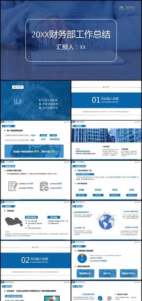 蓝色商务扁平风 工作汇报PPT模版 成品PPT模版 通用PPT模版 财务工作总结PPT模版