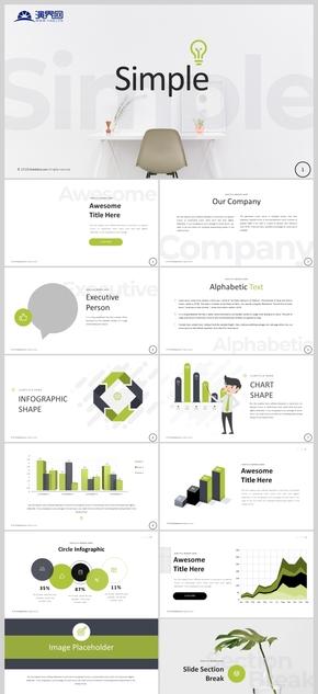 商業計劃插畫模板