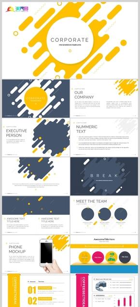 商業計劃書設計感模板