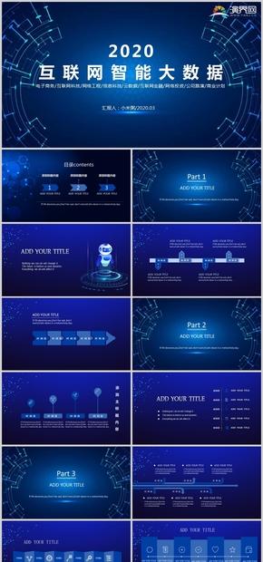 藍色簡約大氣科技互聯網信息匯報ppt模板