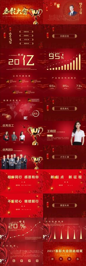 红色动感大气震撼企业年会颁奖晚会PPT模板