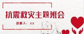 红色卡通抗震救灾地震祈福主题班会模板