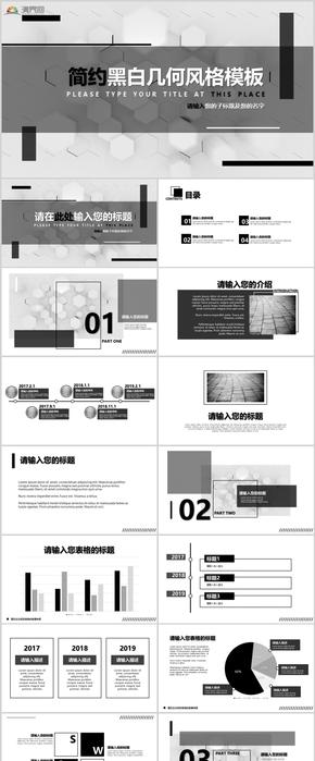 【商务】简约黑白几何PPT模板  (市场营销 商业会展 工作汇报 产品分析 商业企划 市场学术)