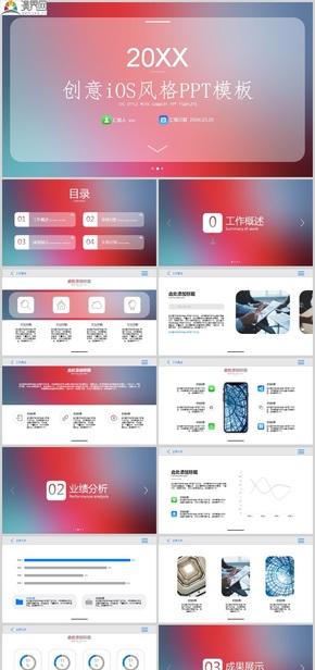 藍紅漸變背景的iOS風格工作總結PPT模板
