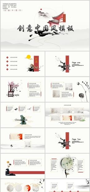精致创意中国风PPT模板