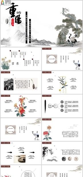 古典水墨重阳节PPT模板