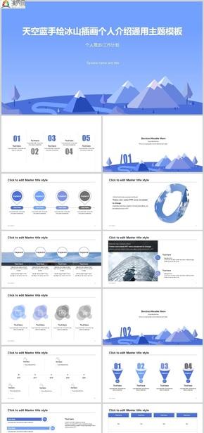 英文版手繪冰山插畫天空藍個人簡介ppt模板