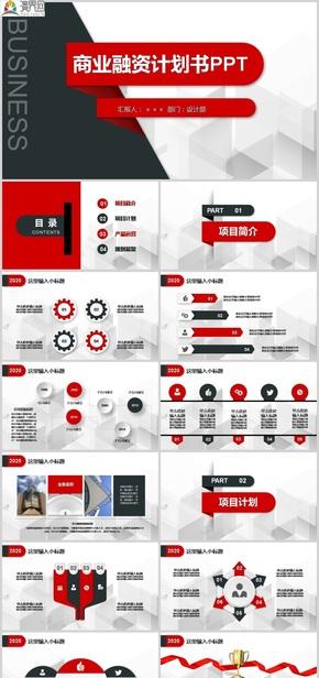 紅黑微立體商業融資計劃書PPT模板