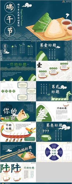 端午(wu)節中國(guo)風傳統藍綠配色活動策劃產品介紹PPT模版