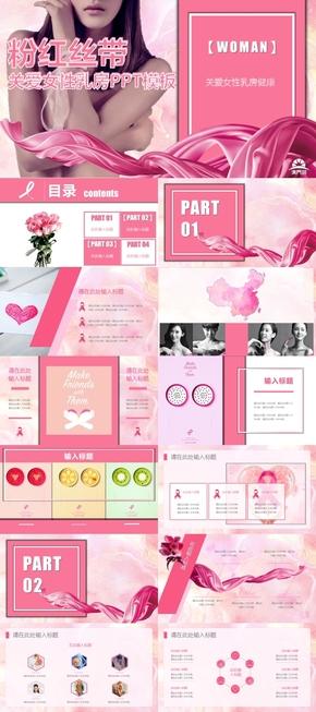 粉色简约粉红丝带关爱女性乳房健康PPT模板杂志风商业推广宣传活动