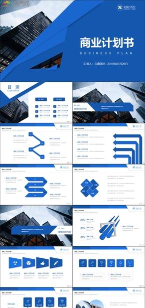 【商业计划书】创意商业计划书商业创业融资商业计划书PPT模板商业计划书互联网商业