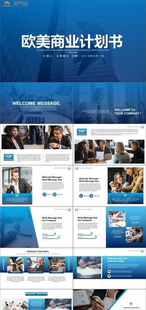 【商業計劃書】簡約商務歐美風商業計劃書商業創業融資商業計劃書PPT模板商業計劃書互聯網商業