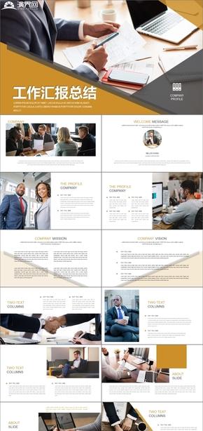【工作匯報】簡約大氣工作匯報商務工作匯報工作總結工作計劃 工作總結 企業匯報 工作匯報