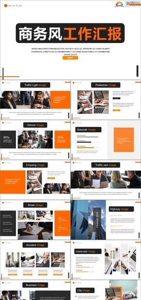 【商业计划书】橙色简约商务风商业计划书商业创业融资商业计划书PPT模板商业计划书互联网商业