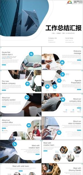 【工作汇报】蓝色简约商务工作汇报商务工作汇报工作总结工作计划 工作总结 企业汇报 工作汇报
