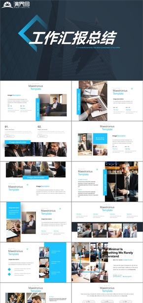 【工作汇报】蓝色简约大气工作汇报商务工作汇报工作总结工作计划 工作总结 企业汇报 工作汇报