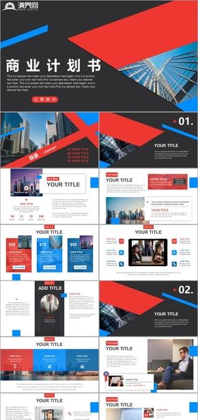 【商业计划书】简约商业计划书商业创业融资商业计划书PPT模板商业计划书互联网商业
