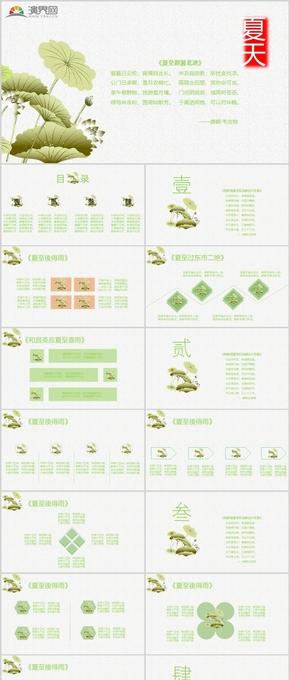 夏天清新荷香中国风古风通用PPT模板
