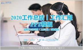 蓝色商务简约2019工作总结工作汇报述职报告PPT模板