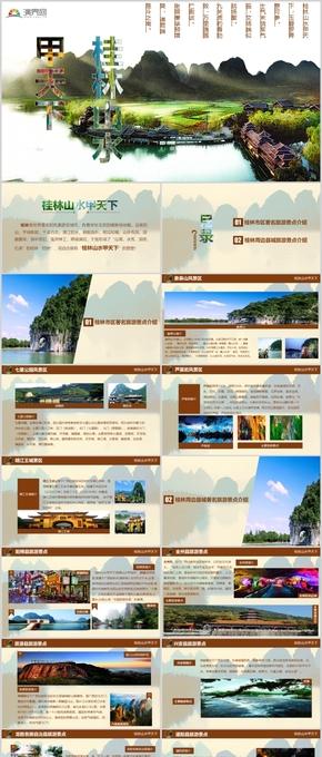 桂林山水甲天下旅游攻略線路規劃主題觀光模板