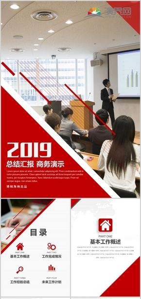 红色总结汇报商务演示培训讲座竖版PPT模板