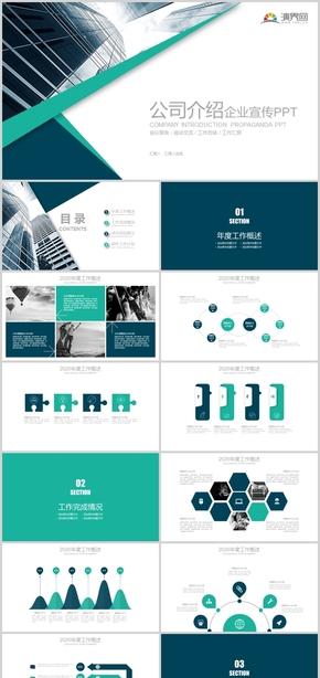 蓝色商务风公司简介企业宣传PPT模板
