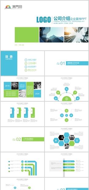 蓝色简洁扁平化企业简介公司宣传PPT模板