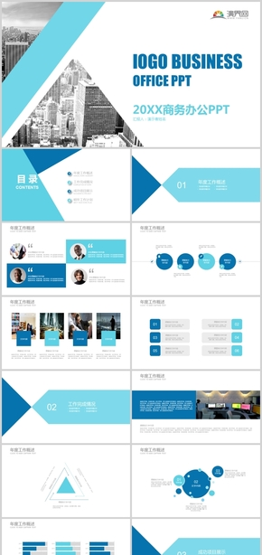淡蓝色商务办公建筑金融行业PPT模板