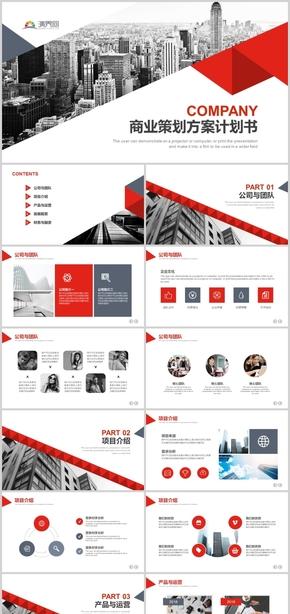 红灰色大气商业策划方案计划书PPT模板