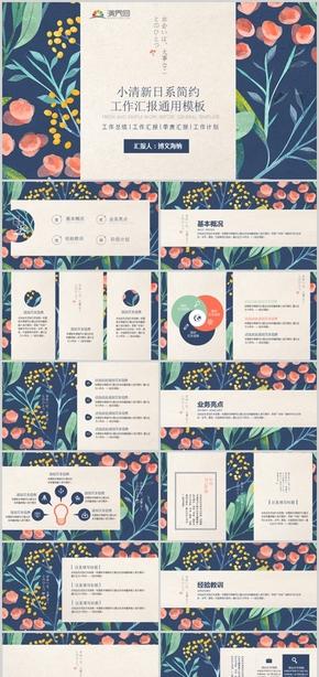 彩色日式插画工作计划总结汇报PPT模板