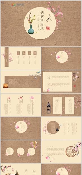 文藝清新復古創意中國風通用PPT模板