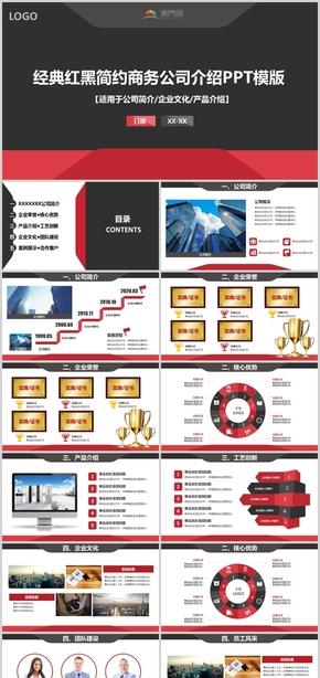 大氣紅黑公司介紹產品發布PPT模板