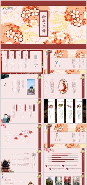 深红色日系风产品发布旅游风景文化PPT模板