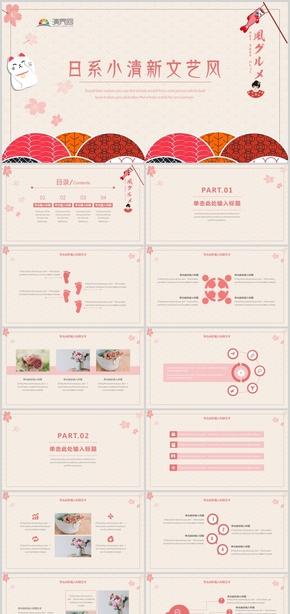 粉色日系小清新文艺风企业发布介绍PPT模板