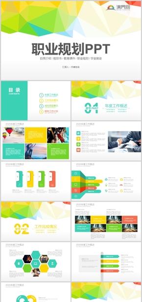 彩色简洁工作计划总结职业规划PPT模板