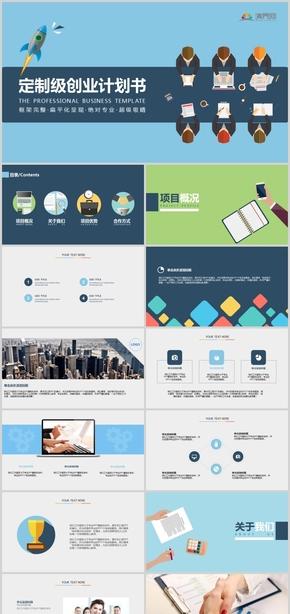 蓝色扁平化商业创业计划书PPT模板
