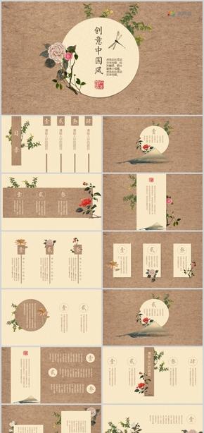 创意复古文艺中国风PPT模板