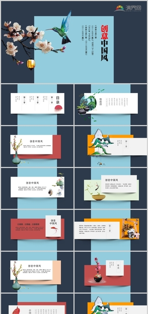 藍色創意中國風產品發布年會頒獎PPT模板