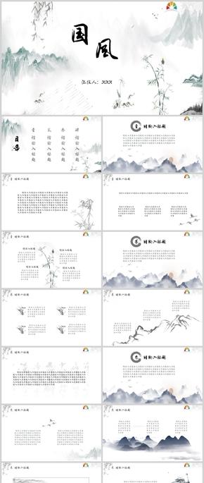 中国风水墨简约汇报总结PPT模板