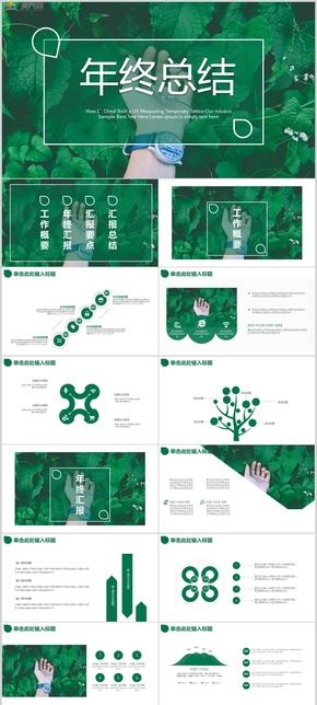 綠色天然年度總結計劃總結工作總結PPT模板