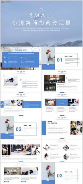 簡約小清新商業計劃書商業報告商務匯報PPT模板