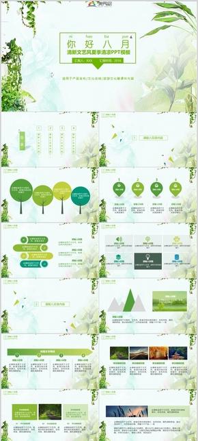 小清新产品发布文化总结旅游文化教育课件PPT模板07