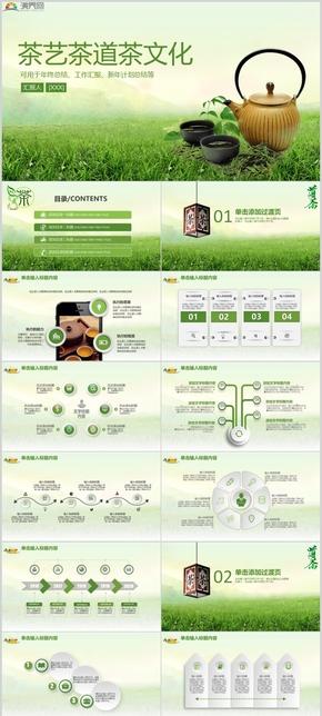 綠色茶道年終總結工作匯報計劃總結新年計劃PPT模板