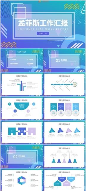 蓝色时尚工作汇报计划总结工作总结工作计划PPT模板