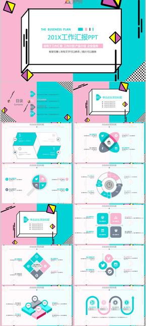 清新簡約工作匯報產品發布工作計劃產品介紹企業宣傳PPT模板