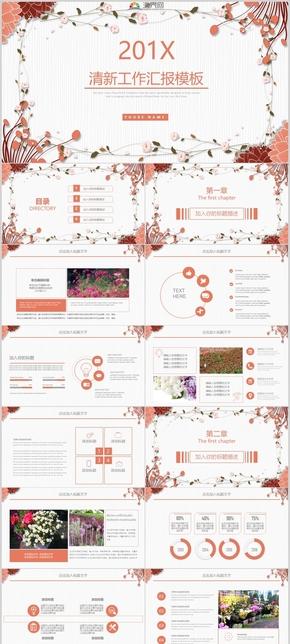 小清新工作匯報工作報告計劃報告PPT模板