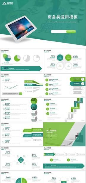 綠色扁平商務介紹求職簡歷匯報ppt模板