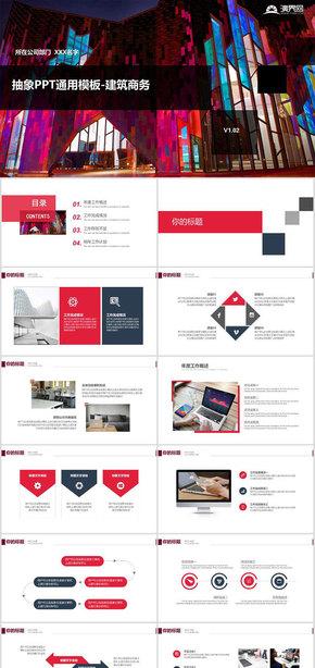 紅色通用PPT模板-建筑科技咨詢類